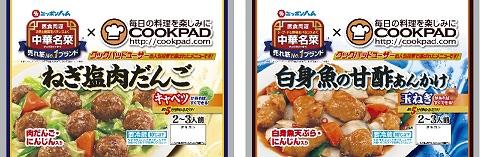 ↑ 「ねぎ塩肉だんご」(左)と「白身魚の甘酢あんかけ」(右)