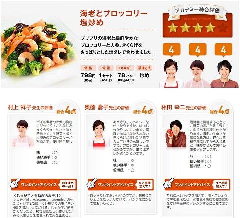 ↑ 料理研究家が商品を解説する「アカデミーサイト」