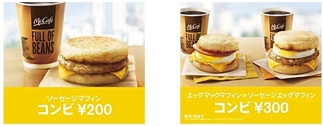 ↑ 「¥300コンビ」など