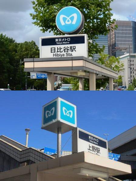 ↑ 現行型駅マーク(上)と新型(下)