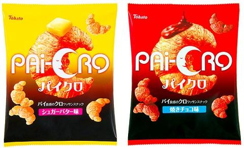↑ パイクロ・シュガーバター味(左)とパイクロ・焼きチョコ味(右)