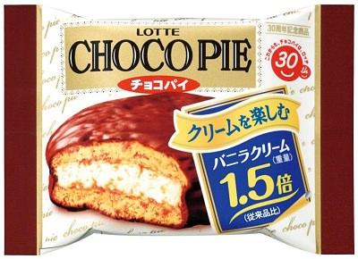 ↑ クリームを楽しむチョコパイ個売り