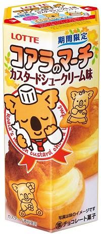 ↑ コアラのマーチ カスタードシュークリーム味