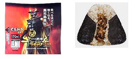 ↑ ギュージンガー・ブラックおむすび