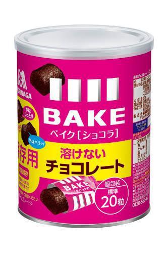 ↑ ベイク缶 溶けないチョコレート