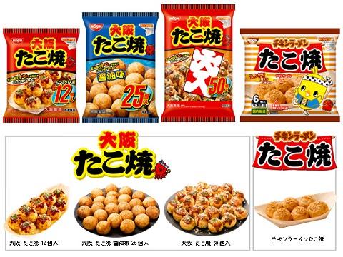 ↑ 大阪たこ焼・チキンラーメンたこ焼(上:パッケージ、下:中身)