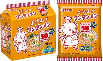 ↑ ワンタンメン50周年記念パッケージ・袋入り