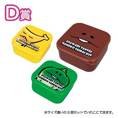↑ D賞・ランチBOXセット