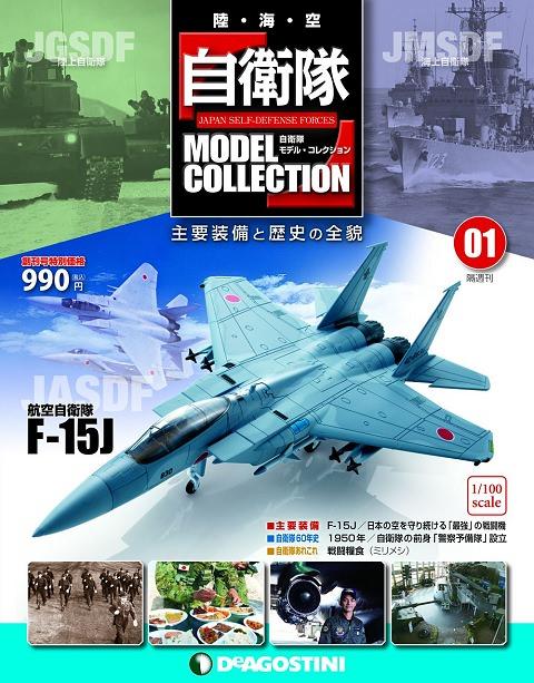 ↑ 創刊号表紙。付属モデルはF-15J