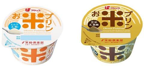 ↑ お米プリン<ミルク&糀>(左)と<玄米&黒糖>(右)