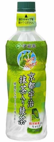 ↑ 京都宇治抹茶入り緑茶