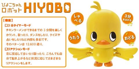 ↑ HIYOBO(ひよぼ)本体とその仕様