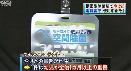 ↑ ウイルスプロテクターの使用中止を伝える報道(公式ニュース映像)。