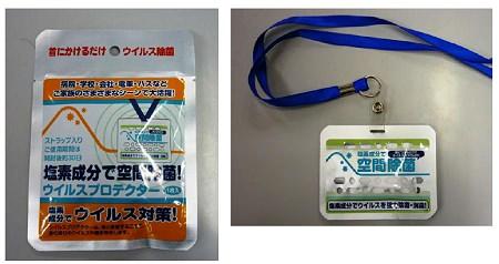 ↑ 該当製品:空間除菌剤「ウイルスプロテクター」