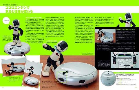 ↑ ロビのロボット見聞録