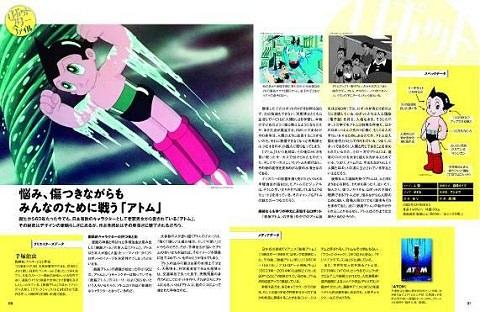 ↑ ロボットスター・ファイル