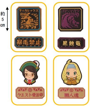 ↑ I賞:アイコンマグネプレート(全4種)