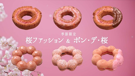 ↑ 上段左から桜ファッション、桜ファッションハニー、桜チョコファッション。下段左からポン・デ・桜、ポン・デ・桜もち、ポン・デ・さくらんぼ