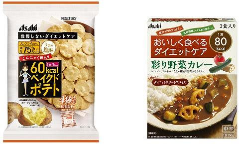 ↑ リセットボディ ベイクドポテト(左)とリセットボディ 彩り野菜カレー(右)