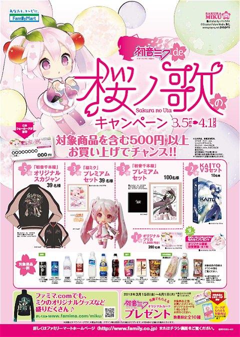 ↑ 初音ミク de 桜ノ歌のキャンペーン