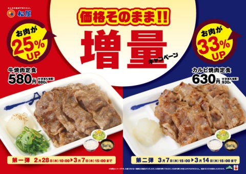 ↑ 肉増量キャンペーン告知デザイン