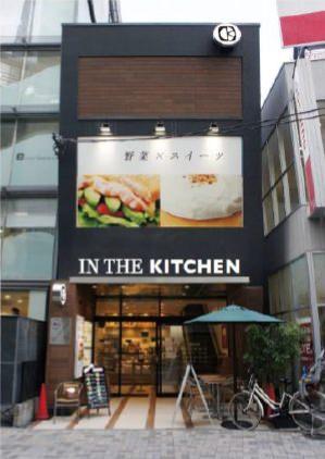 ↑ MOSDO恵比寿店から新装開店となるIN THE KITCHEN(イン ザ キッチン) 恵比寿店