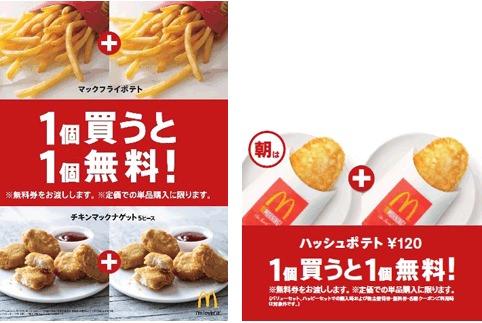 ↑ 「1個買うと1個無料!」キャンペーンポスター