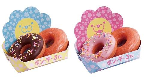 ↑ ポン・デ・Jr.桜チョコ&桜ハニー(左)と桜ストロベリー&桜ハニー(右)