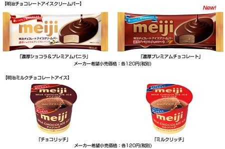 ↑ 「明治チョコアイスシリーズ」ラインアップ
