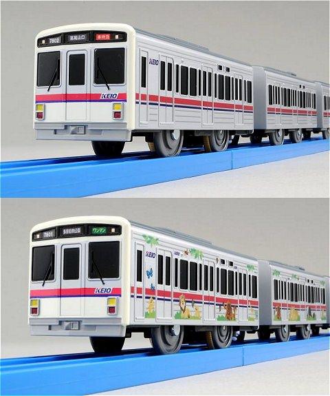 ↑ プラレール京王線7000系一般車(上)と動物園線ラッピング車(下)