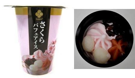 ↑ Sweets+和 さくらパフェアイス
