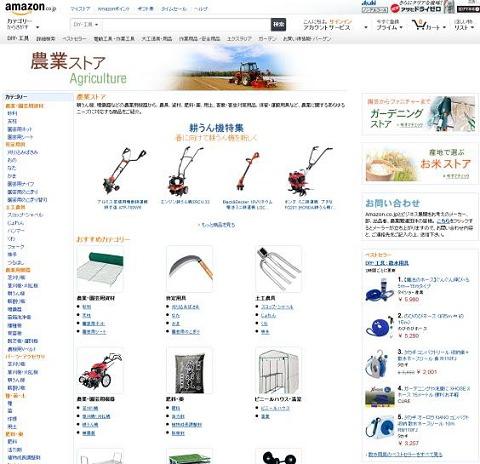 ↑ Amazon.co.jpの農業ストア