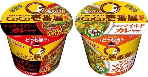 ↑ カレーハウスCoCo壱番屋監修 スパイシーカレーラーメン/マイルドカレーラーメン