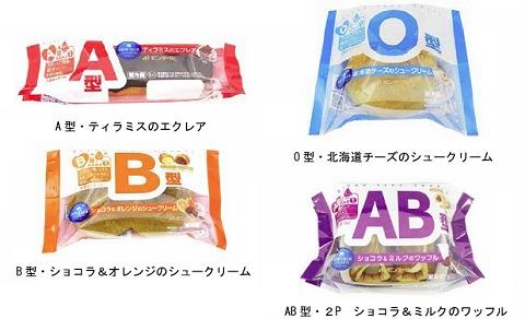 ↑ 上段左から「A型・ティラミスのエクレア」「O型・北海道チーズのシュークリーム」、下段左から「B型・ショコラ&オレンジのシュークリーム」「AB型・2Pショコラ&ミルクのワッフル」