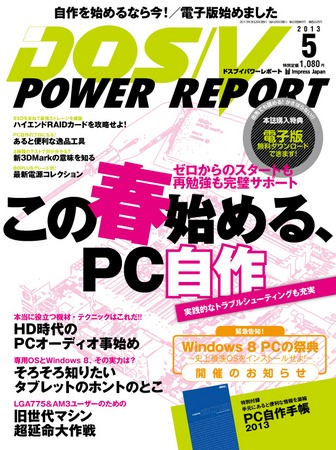 ↑ DOS/V POWER REPORT 2013年5月号