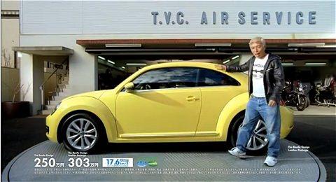 ↑ The Beetle「やりたいこと、やろう。」30秒篇(公式動画)。