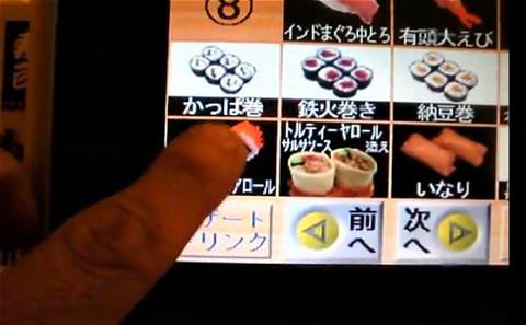 ↑ はま寿司のタッチパネル。
