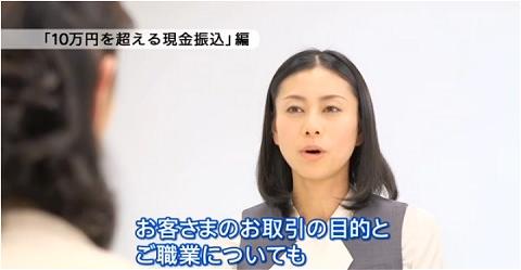 ↑ 日本銀行協会の映像資料より。動画そのものは協会のプレスリリースページで視聴可能