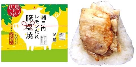 ↑ 広島のうまい! 瀬戸内レモンだれ豚塩焼