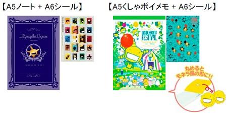 ↑ D賞 ステーショナリー-オリゼー大収穫祭オリジナルアート-