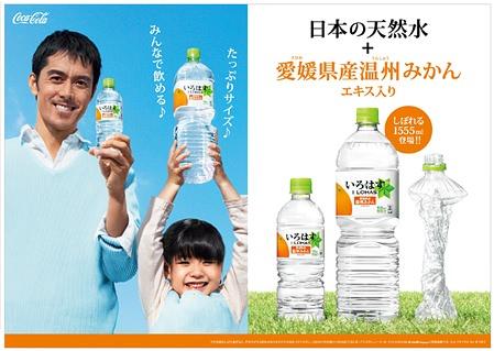 ↑ 「い・ろ・は・す みかん 1555mlPETボトル」イメージポスター