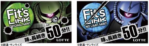 ↑ ザクを配したFit's LINK〈オリジナルミント〉(左)とグフを配した〈ノーリミットミント〉(右)