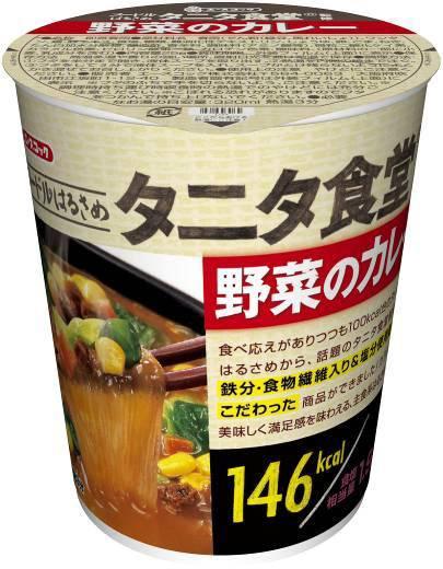 ↑ タニタ食堂監修 ヌードルはるさめ 野菜のカレー