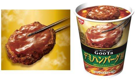 ↑ 「日清GooTa デミハンバーグ麺」と中味のデミハンバーグ