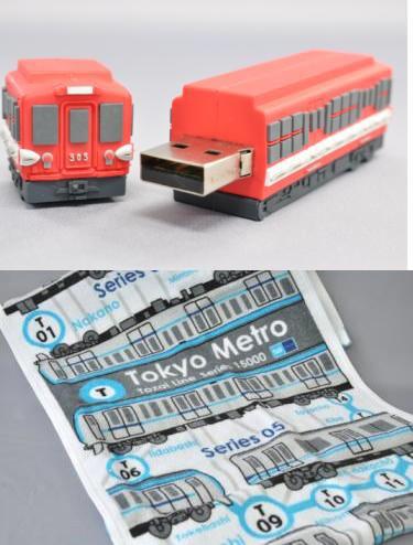 ↑ 丸の内線300形 USBメモリ(8GB)(上)と東西線フェイスタオル(下)