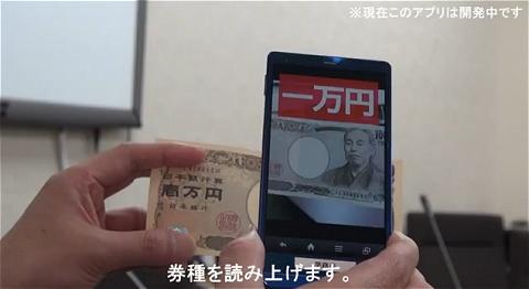 ↑ 日本銀行券の券種識別機能を持つアプリの稼動状況(開発中版)。公式動画。