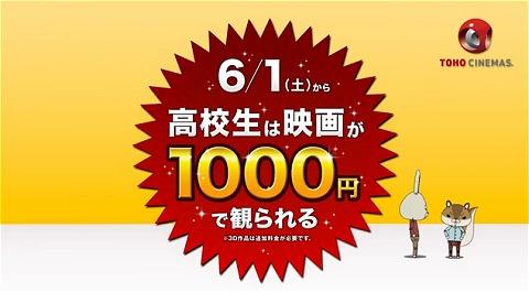 ↑ 高校生の料金を1000円にするとの告知映像。TOHOシネマズマガジン公式映像。