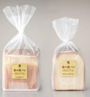 ↑ 金の食パン(一斤6枚入り(250円)、ハーフ厚切り2枚入り(125円))