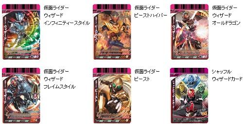 ↑ 仮面ライダーバトル ガンバライドのカード