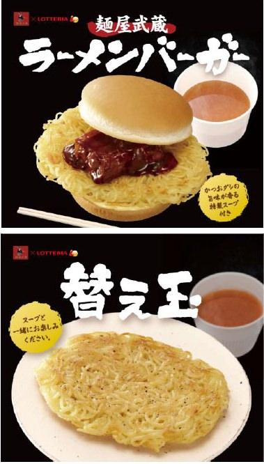 ↑ 麺屋武蔵ラーメンバーガー(上)と替え玉(下)